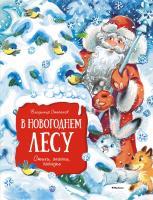 Степанов Владимир В новогоднем лесу 978-5-389-11888-1