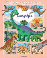 Бомон Эмили Динозавры 978-5-389-11547-7