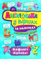 Смирнова К. В. Алфавіт. Alphabet 978-966-284-442-9
