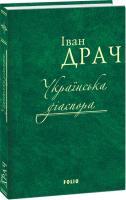 Драч Іван Українська діаспора 978-966-03-7875-9