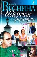 Веснина Елена Исцеление любовью. Тернистый путь 966-03-3024-3