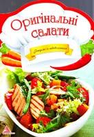 Альхабаш О. Оригінальні салати 978-617-594-780-7