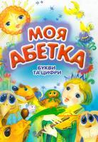Вірші Галини Шевчук, Малюнки Олесі Вакуленко Моя абетка. Букви та цифри 966-404-370-2
