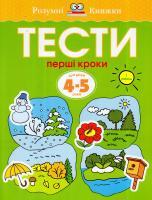 Земцова Ольга Тести. Перші кроки (4-5 років) 978-966-917-009-5