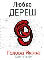 Дереш Любко Голова Якова 978-966-14-3071-5