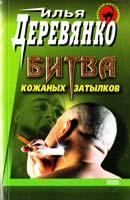 Деревянко Илья Отбойщик. Марионетки. Бойцы 5-04-008110-3