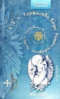 Резун Игорь У. У. У. Торжество воды. Роман-эстафета. Часть 1 .Толкования Волшебства. ДО-ЗНАНИЕ 5-9573-0887-0