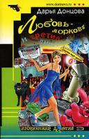Донцова Дарья Любовь-морковь и третий лишний 5-699-17044-8  978-5-699-20833-3