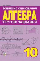 Клочко Ігор Якович Алгебра.10 клас.Тестові завдання.Зовнішнє оцінювання. 978-966-408-356-7