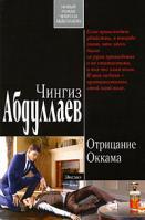 Чингиз Абдуллаев Отрицание Оккама 978-5-699-30361-8