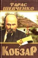 Шевченко Тарас Кобзар 978-966-481-939-5