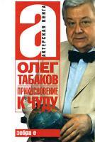 Олег Табаков Прикосновение к чуду 978-5-17-049663-1, 978-5-94663-558-5
