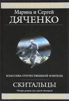 Марина и Сергей Дяченко Скитальцы 978-5-699-45728-1