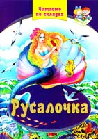 Русалочка. Казки 978-966-459-110-9