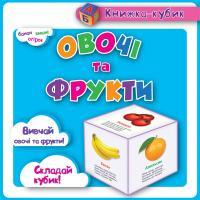 Федосова В.Б. Маленька книжка-кубик. Овочі та фрукти 978-966-939-092-9