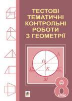 Возняк Григорій Михайлович Тестові тематичні контрольні роботи з геометрії. 8 клас. 978-966-10-0362-9