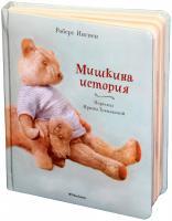 Токмакова Ирина, Ингпен Роберт Мишкина история 978-5-389-07505-4