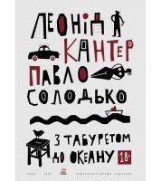 Леонід Кантер, Павло Солодько З табуретом до океану 978-617-7420-47-6