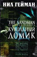 Гейман Нил The Sandman. Песочный человек. Книга 2. Кукольный домик: графический роман 978-5-389-09100-9