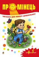 Паронова Віра Іванівна Промінець: Читанка для малят-дошкільнят. Від 4 до 5 років. 978-966-408-408-3
