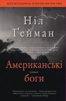 Гейман Ніл Американські боги 978-617-7498-66-6