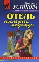 Татьяна Устинова Отель последней надежды 978-5-699-27523-6, 978-5-699-27521-2