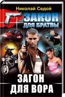 Седой Николай Загон для вора 978-617-08-0414-3