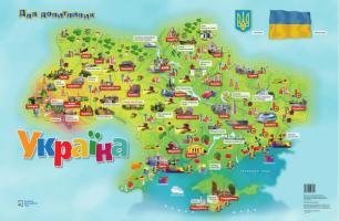 Грицеляк В. Україна для допитливих 9786177447275