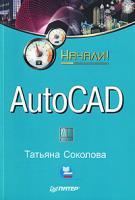 Татьяна Соколова AutoCAD 978-5-388-00081-1