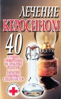 Авт.-сост. Ю. С. Гайдук Лечение керосином 5-17-033346-3