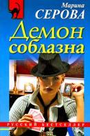 Марина Серова Демон соблазна 978-5-699-34147-4