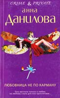 Данилова Анна Любовница не по карману 978-5-699-69513-3