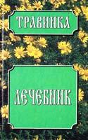 Авт.-сост. Н. В. Белов Лечебник 985-6524-49-0