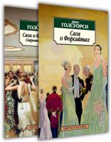 Голсуорси Джон Сага о Форсайтах. Комплект из 2-х книг 978-5-389-05829-3