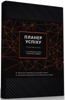 Чорна Олена Блокнот «Планер успіху статечного пана» 978-966-944-092-1