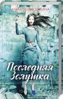 Костина Наталья Последняя Золушка 978-617-12-5432-9