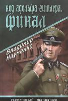 Науменко Владимир Код Адольфа Гитлера. Финал 978-5-4444-2006-5