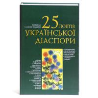 Слабошпицький Михайло 25 поетів української діаспори 978-8382-03-х