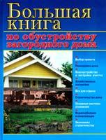 Рыженко Валентина Большая книга по обустройству загородного дома 978-5-488-00992-9