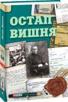 Сергій Гальченко Остап Вишня 978-966-03-8169-8