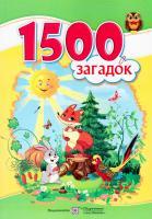 Уклад.: Л. Вознюк Тисяча п'ятсот загадок 978-966-07-2934-6