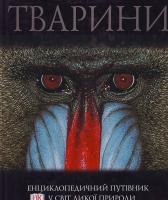 Берн Девід Тварини: Енциклопедичний путівник у світ дикої природи 966-661-096-5, 0-7513-3427-8