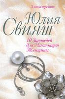 Юлия Свияш 10 Заповедей для Настоящей Женщины. Книга-тренинг 978-5-9524-4906-0