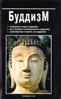 Сост. В.В. Юрчук Буддизм 985-443-550-4