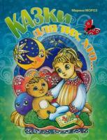 Мороз Марина Казки для тих, хто... 978-966-8386-80-0
