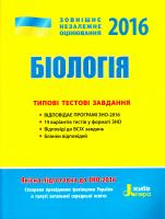 Підгірний Владислав Біологія. Типові тестові завдання. ЗНО 2016 978-966-178-648-5