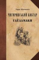 Шевченко Тарас Чигиринський кобзар і Гайдамаки 978-617-7023-20-2