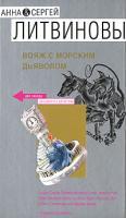 Анна & Сергей Литвино Вояж с морским дьяволом 978-5-699-23704-3
