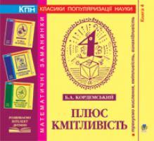 Кордемський Борис Анастасійович Плюс кмітливість. Книга четверта. 978-966-10-0690-3