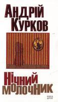 А. Курков. Нічний молочник. 978-966-2961-32-4